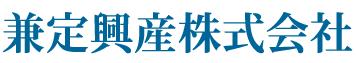 兼定興産株式会社